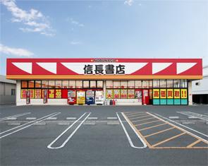 信長書店 仏生山店