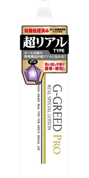 G-GREED PRO リアルスペシャル