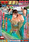 痴漢夏祭り2021 中出しスペシャル 〜海の家、キャンプ、浴衣電車、ナイトプール〜